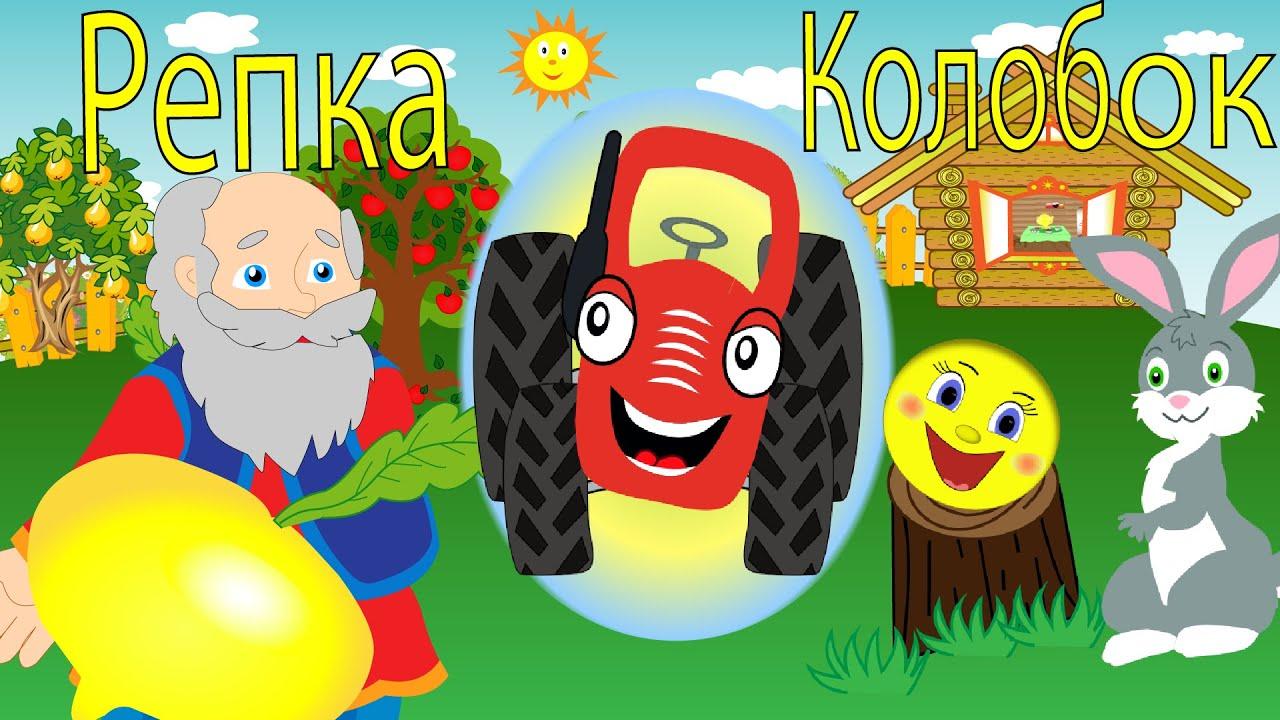 СКАЗКИ - Тыр Тыр Трактор - Сборник для детей