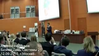 Смотреть видео Андрей Веденьев - Бизнес день Системы 21 (12.09.2015, г.Москва) онлайн
