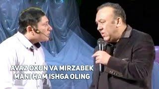 Mirzabek Xolmedov va Avaz Oxun - Mani ham ishga oling, sizga o