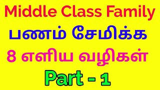 Money saving tips for middle class families Easy money saving ways
