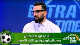 شادي ابو هشهش - دوري المحترفين وكأس الاتحاد الاسيوي