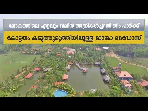 Worlds First & Largest Agricultural Theme Park - Mango Meadows in Kaduthuruthi, Kottayam, Kerala