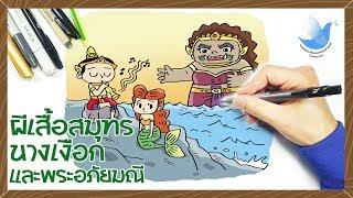 สอนวาดนางเงือก ยักษ์ผีเสื้อสมุทร ตัวการ์ตูนจากเรื่องพระอภัยมณี EP.34