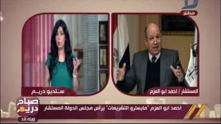 صباح دريم | تعرف على المستشار أحمد أبوالعزم «مايسترو التشريعات» الذي يرأس مجلس الدولة