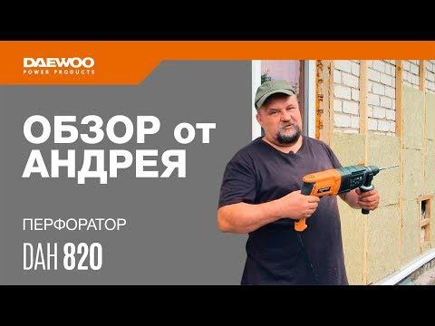 Перфоратор DAEWOO DAH 820