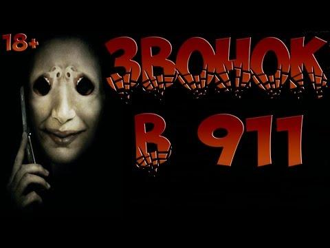 СТРАШНЫЕ ИСТОРИИ НА НОЧЬ - Звонок в 911 - Страшилки