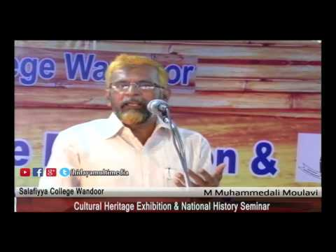 Salafiyya College Wandoor | National History Seminar & Exhibition | M Muhammedali Moulavi