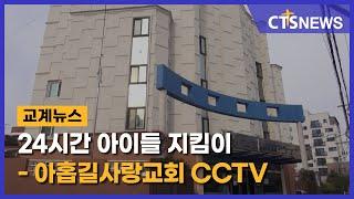 24시간 아이들 지킴이 - 아홉길사랑교회 CCTV(전상…