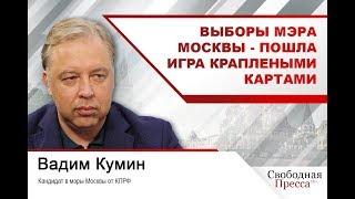 Смотреть видео Выборы мэра Москвы - пошла игра краплеными картами онлайн