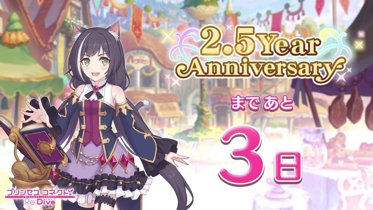 「2.5 Year Anniversary カウントダウンログインボーナス」3日前