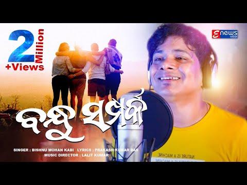 Bandhu Sampark - Odia New Sad Romantic Song - Bishnu Mohan - Studio Version - HD