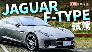 英國豹怎麼叫?Jaguar F-TYPE試駕