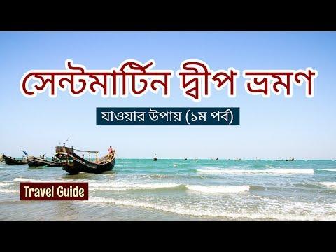সেন্টমার্টিন দ্বীপ ভ্রমণ - ১ম পর্ব । Saint Martin Island । Way to Go । Cox's Bazar । Travel Guide