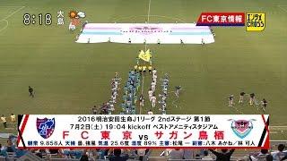 2016年7月4日(月) モーニングCROSS - エンタメCROSS FC東京情報 2016明...