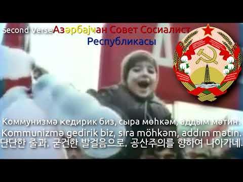 National Anthem of Azerbaijan SSR (1944~1991) - Азәрбајҹан Совет Сосиалист Республикасынын Һимни