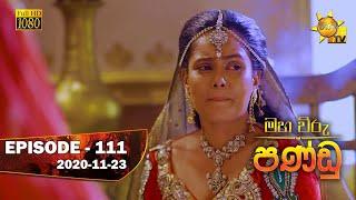 Maha Viru Pandu | Episode 111 | 2020-11-23 Thumbnail