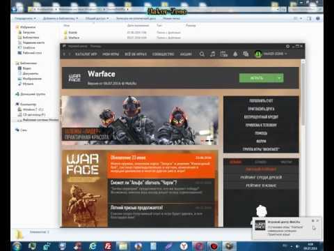 Ошибка Fatal Error при запуске игры Warface