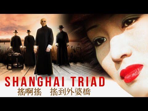 Shanghai Triad (1995) | Trailer | Li Gong | Baotian Li | Xiaoxiao Wang | Yimou Zhang