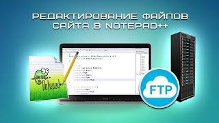 Редактирование файлов сайта в Notepad++