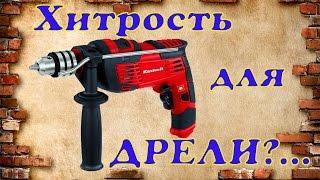 Приспособление для дрели !    homemade(Эта приспособление позволяет не держать кнопку нажатия на дрели и регулировать обороты дрели механически...., 2013-11-29T16:48:34.000Z)