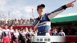Glico × With you Japan TAKUMA KIDS KART CHALLENGE 佐藤琢磨選手 キッ...