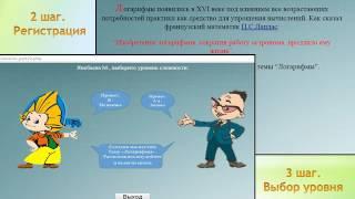 Презентация образовательного веб квеста