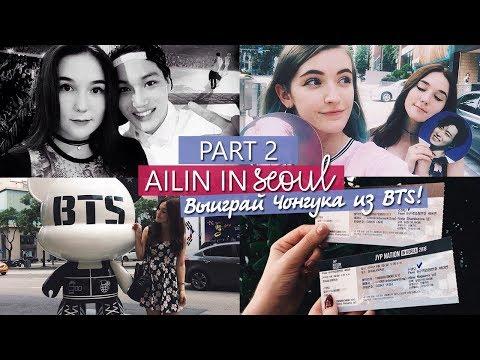 AILIN IN SEOUL | Travel Diary (Part 2) — КОНКУРС 🔥 Выиграй Чонгука из BTS!
