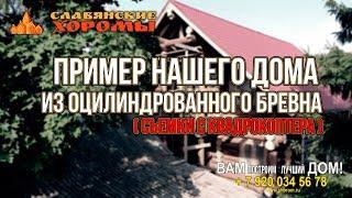 """Славянские хоромы  """"Хоромы в Копнино """".  Оцилиндрованное бревно."""