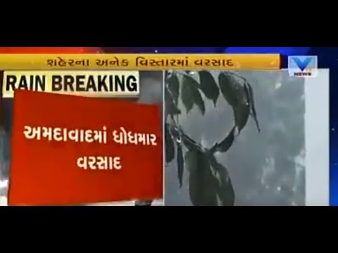 Ahmedabad drenched in heavy rain | Vtv News