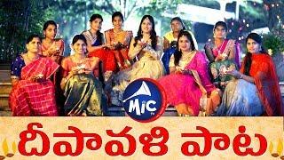 Diwali Special Song  2018 | Mangli | MicTv.in |