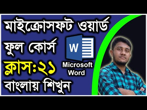 How To Add Or Put Picture Borders In Microsoft Word Bangla Tutorial Part:-21 (Awal Creative)