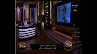 هنا العاصمة   المتحدث باسم حملة  خالد علي:هناك تعطيل لمؤيدينا حال تحرير نماذج التأييد لمرشحنا