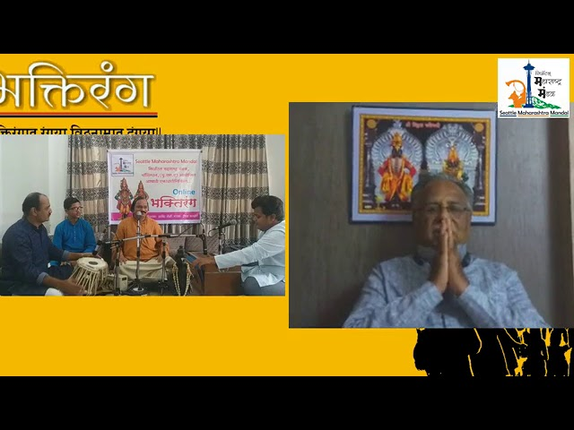 भक्तीरंग, आषाढी एकादशीनिमित्त एक भक्तीमय कार्यक्रम (निरूपण, गायन) - 26th June 2020