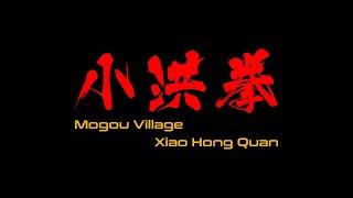 Mogou Village Xiao Hong Quan