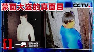 《一线》蒙面大盗作案手法娴熟 警方从作案工具入手巧破案 20210111 | CCTV社会与法 - YouTube