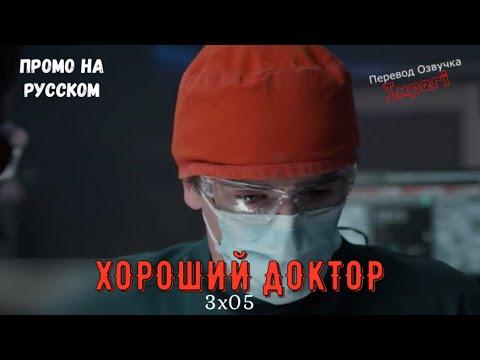 Хороший Доктор 3 сезон 5 серия / The Good Doctor 3x05 / Русское промо