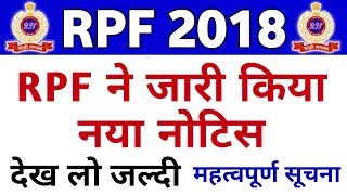 बहुत महत्वपूर्ण सूचना RPF Constable or SI Exam 2018 || RPF Admit Card or Exam Date