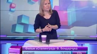 """Свободное время 24/10/2013 Фильм """"Сталинград"""" Ф. Бондарчука"""