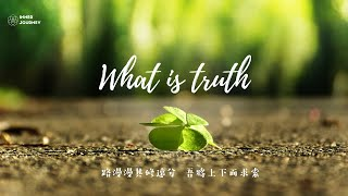 【What is Truth?】W5 善待自己 好習慣