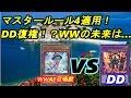 【遊戯王】マスタールール4適用!DDは環境トップに舞い戻るのか!?『WWAF召喚獣』vs『DD』【デュエル動画】
