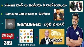 technews 289 Mia2 & Mia2 lite,Amazfit Watches,Apple Emojis,Mediatek A22,Note 9 etc