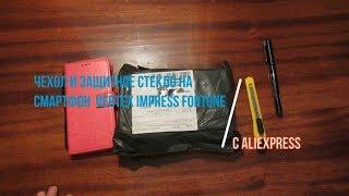 чехол и Защитное Стекло на Смартфон Vertex Impress Fortune с AliExpress(Обзор)