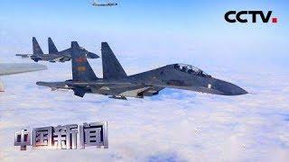 [中国新闻] 空军:海上体系对抗 提高全域作战能力 | CCTV中文国际