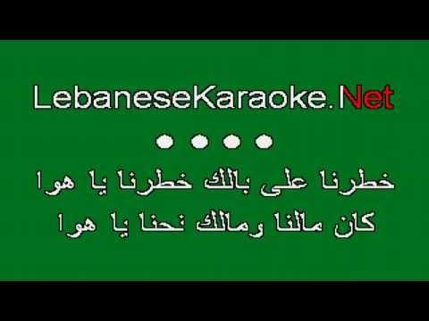 Lebanese Karaoke ► Tony Hanna ★ 5atarna 3ala Balak