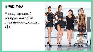 Международный конкурс молодых дизайнеров одежды в Уфе