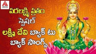 2019 Varalakshmi Vratham Special Songs | Lakshmi Devi Super Hit Devotional Songs | Amulya Audios