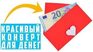 как сделать конверт для денег на день рождения