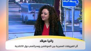 رانيا ميلاد - أثر الفروقات العمرية بين الموظفين ومدرائهم حول الانتاجية
