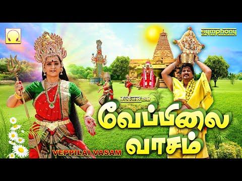 பக்தி-தெறிக்கும்-அம்மன்-பரவச-பாடல்கள்-|-வேப்பிலை-வாசம்-|-veppilai-vasam-|-srihari-amman-songs