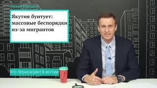 Началось Якутия бунтует Навальный о восстании в Якутии  Мигранты в России